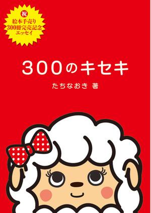 300nokiseki